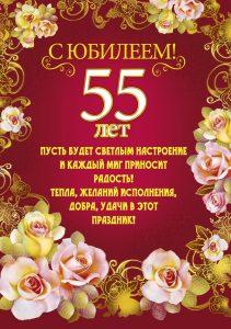 Бесплатная открытка с юбилеем женщине 55 лет