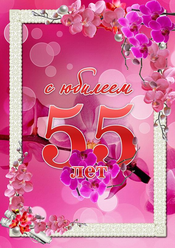 Шаблоны открытки 55 лет женщине