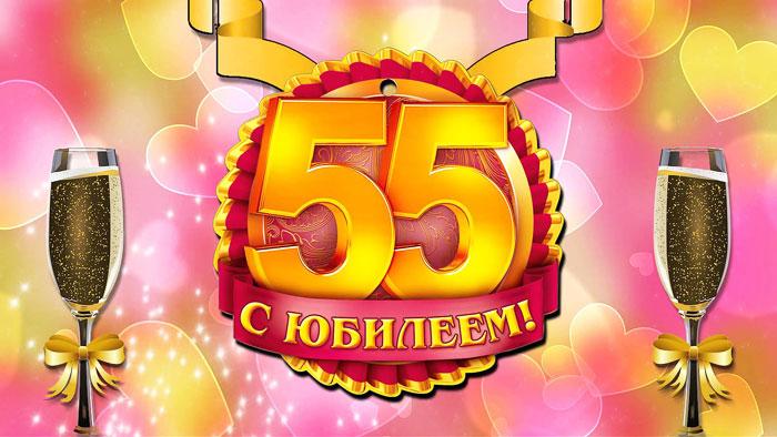 Прикольная открытка с юбилеем 55 лет женщине