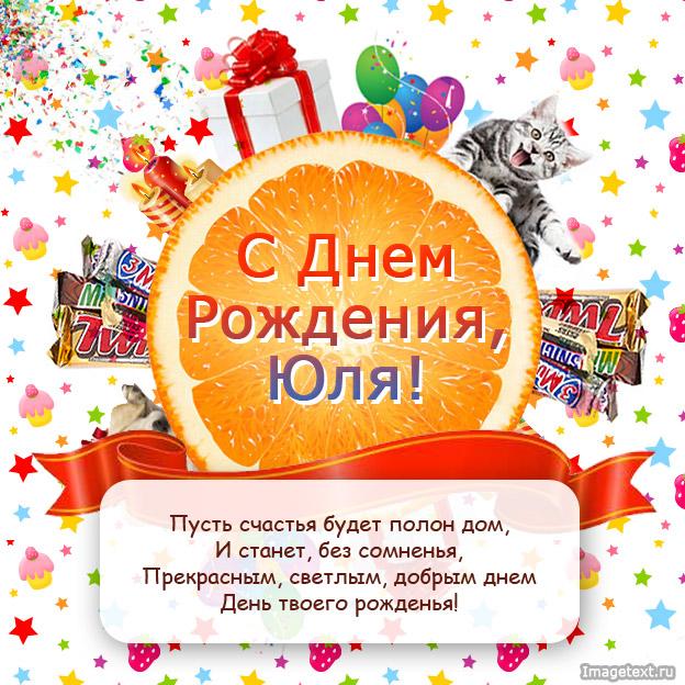 Прикольная открытка с днём рождения Юля