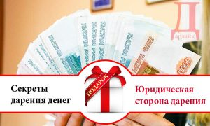 Секреты дарения денег: юридическая сторона дарения