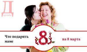 Что подарить маме на 8 марта: 5 идей подарка