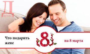 Что подарить жене на 8 марта: 5 идей