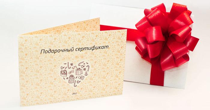 Сертификат в подарок жене на День рождения
