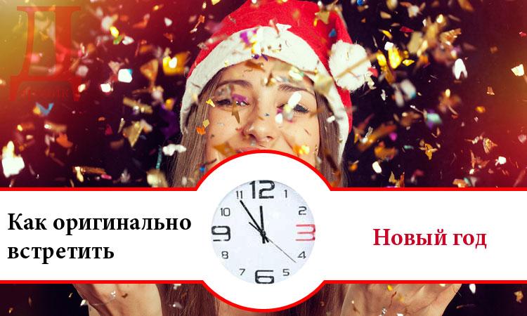 Как оригинально встретить Новый год: 5 советов