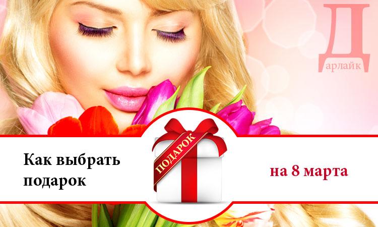 Как выбрать подарок на 8 марта