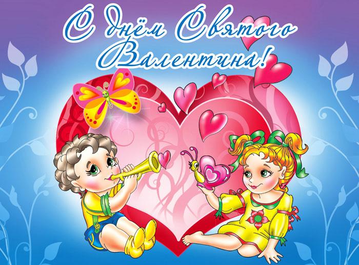 Яркая открытка с Днём Святого Валентина