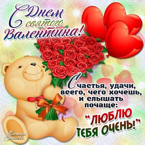 Открытки с признанием в любви на День Святого Валентина