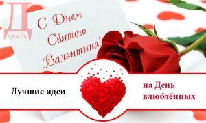 Лучшие идеи ко Дню влюбленных