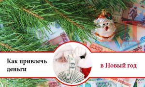 Новогодние ритуалы для привлечения денег