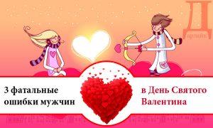 3 фатальные ошибки мужчин в День Святого Валентина