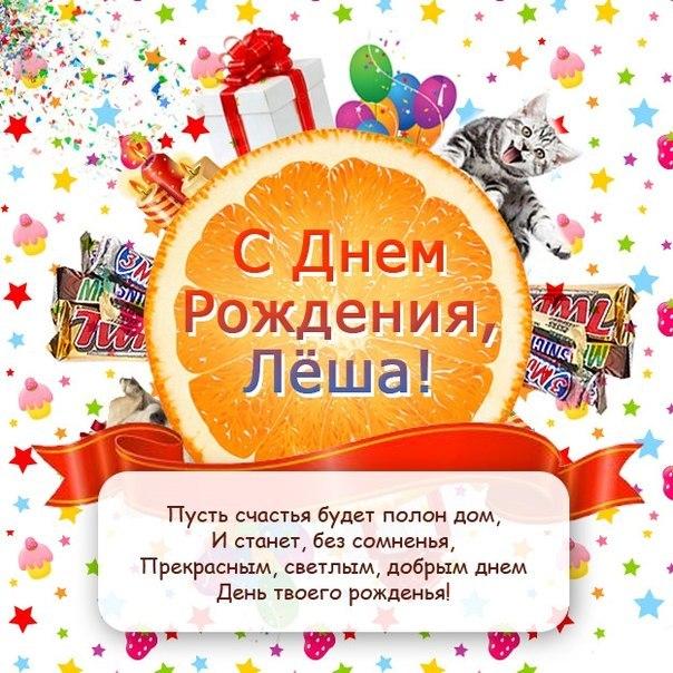 Открытка с днём рождения Лёша со словами