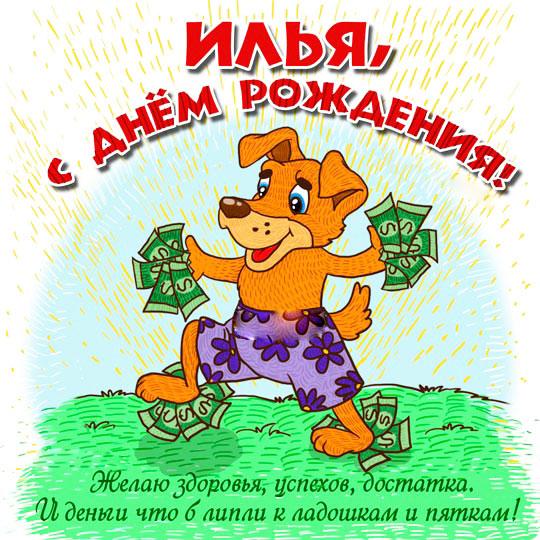 Прикольная открытка Илья с днём рождения