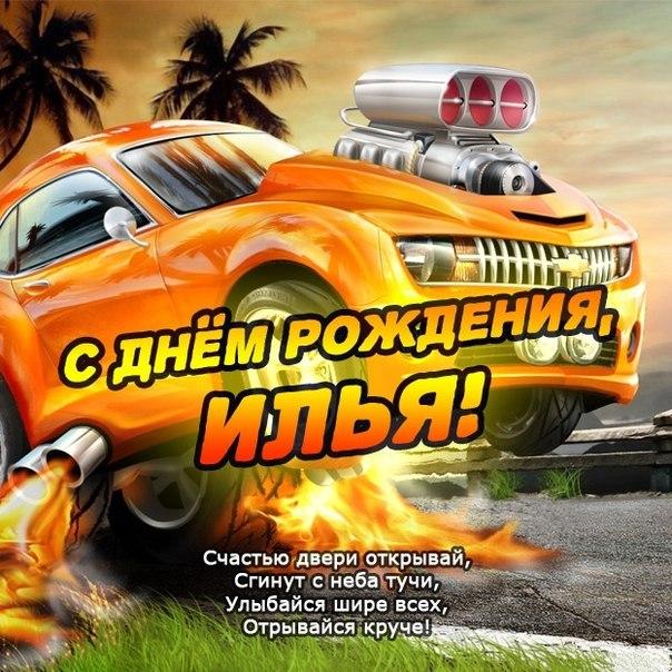 Бесплатная открытка с днём рождения Илья