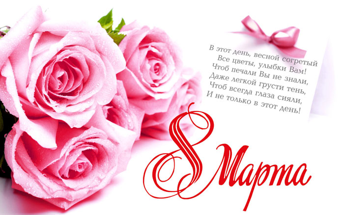 Яркая открытка со словами поздравлений на 8 марта