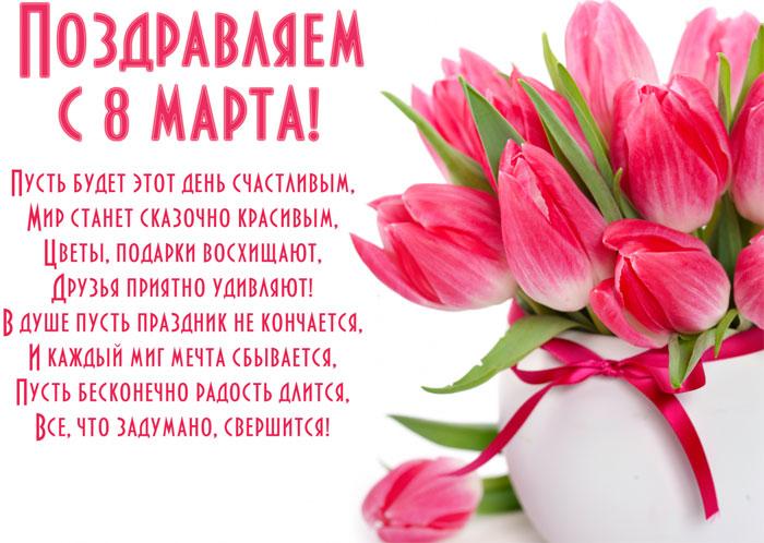 Открытка с тюльпанами на 8 марта с поздравлением
