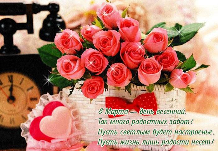 Открытка-поздравлениями с 8 марта с розами