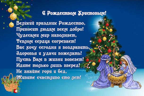Открытка со стихами с Рождеством Христовым