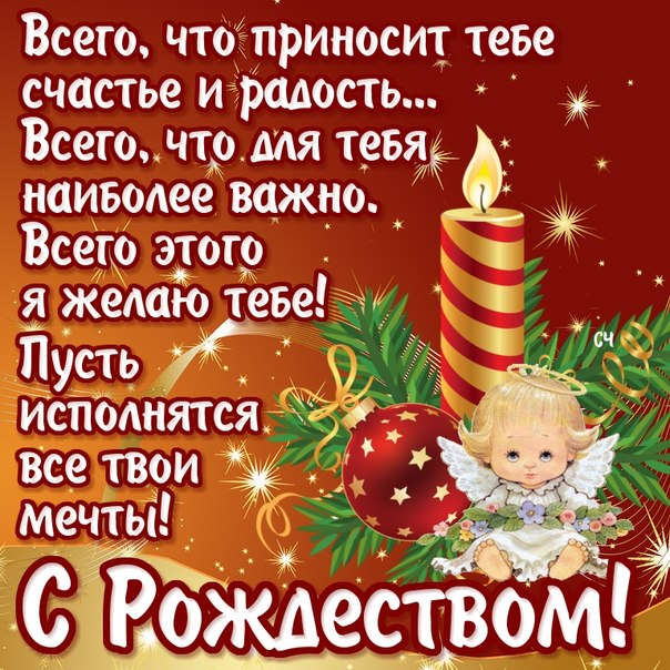 Красивое и короткое поздравление с рождеством