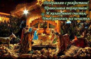 Красивая открытка с Рождеством с поздравлением