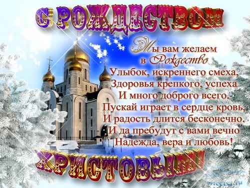 Поздравления с рождеством с открыткой и пожеланиями