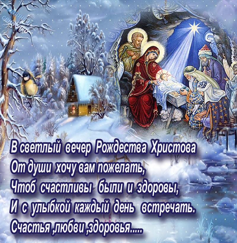 Смс поздравления с рождеством христовым 2017