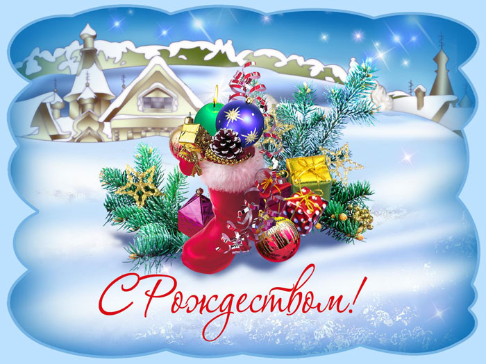 Яркая открытка с Рождеством Христовым