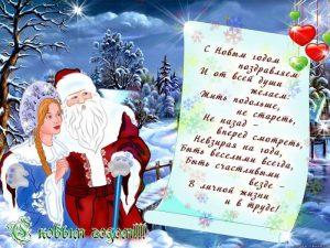 Дед мороз со снегурочкой - новогодняя поздравительная открытка