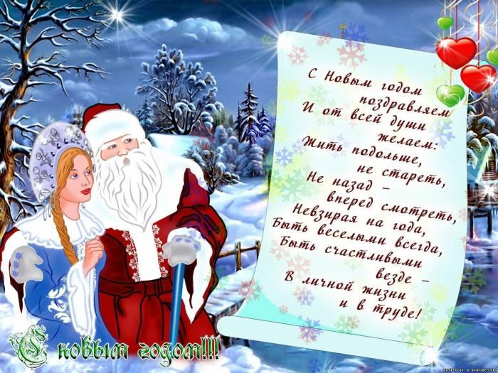 Дед мороз со снегурочкой — новогодняя поздравительная открытка