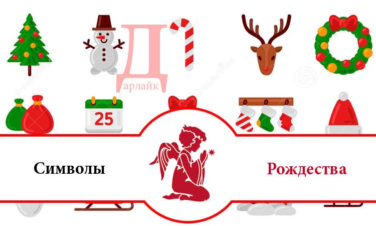 Символы Рождества Христова