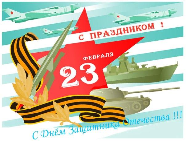 Открытка с 23 февраля к дню защитника отечества