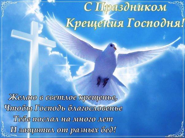 Открытка с поздравлением с Крещением Господня