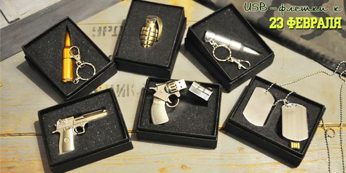 USB-флешка в подарок мужу на 23 февраля