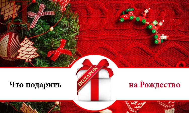 Что можно подарить на Рождество