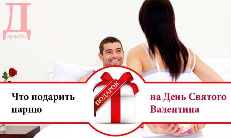 Что можно подарить парню на День Святого Валентина