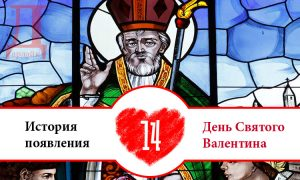 История появления дня Святого Валентина