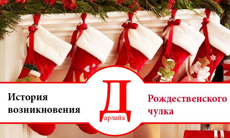 История возникновения рождественского чулка