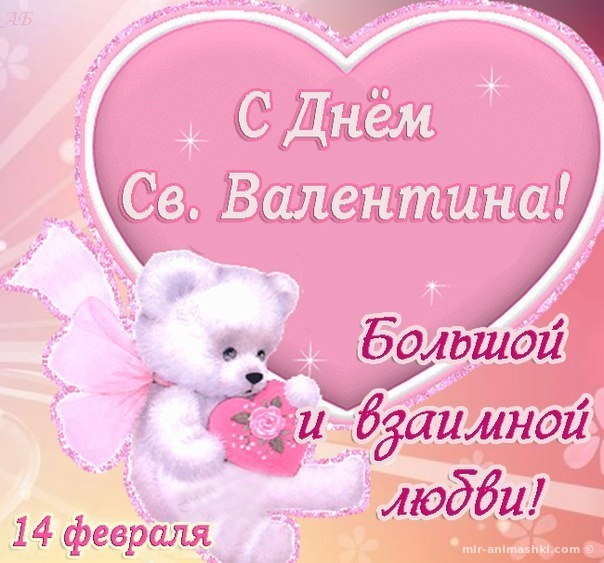 Картинки на День влюбленных 14 февраля