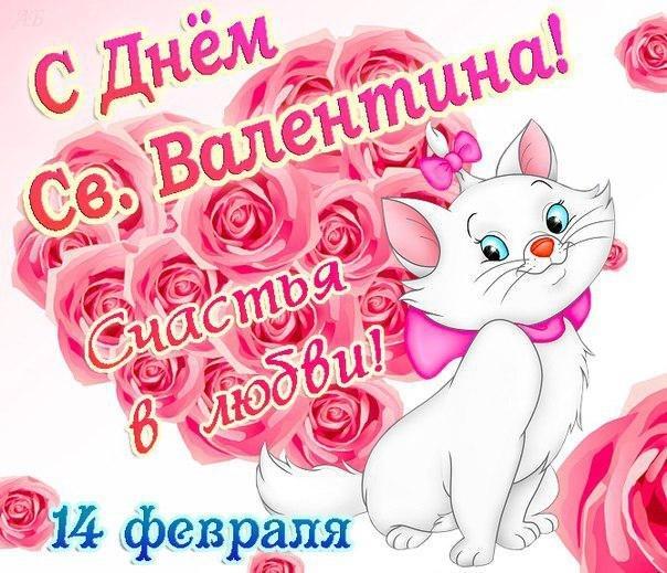 С днём святого валентина картинки для любимого 10
