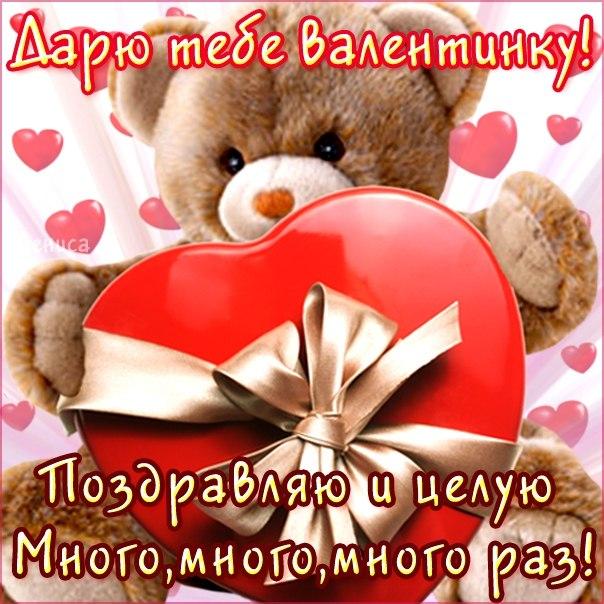 Бесплатная картинка с поздравлением ко Дню влюблённых
