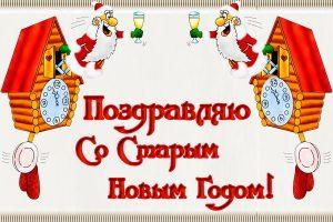Красивая картинка со Старым Новым годом