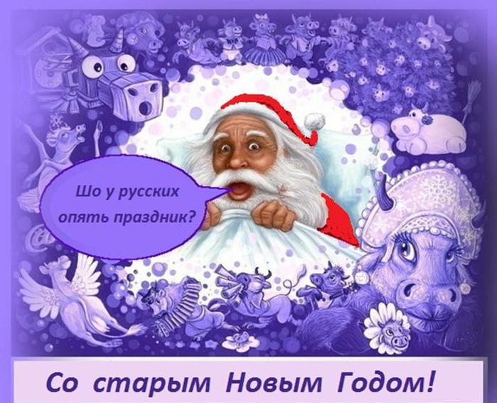 Прикольная картинка со Старым Новым годом