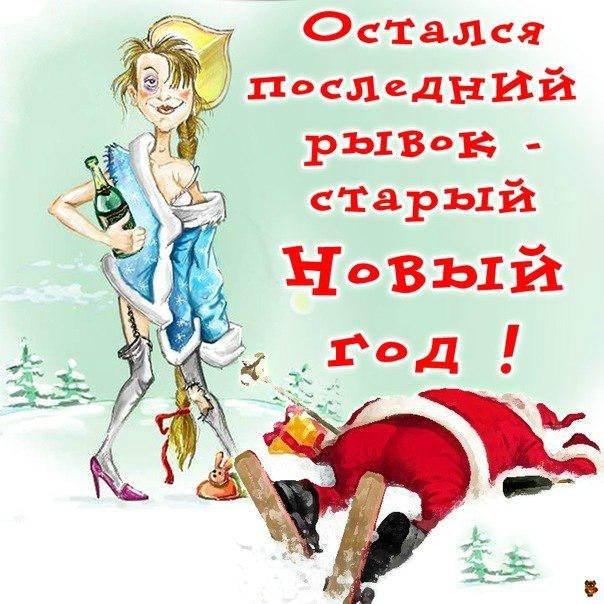 Смешная картинка со Старым Новым годом