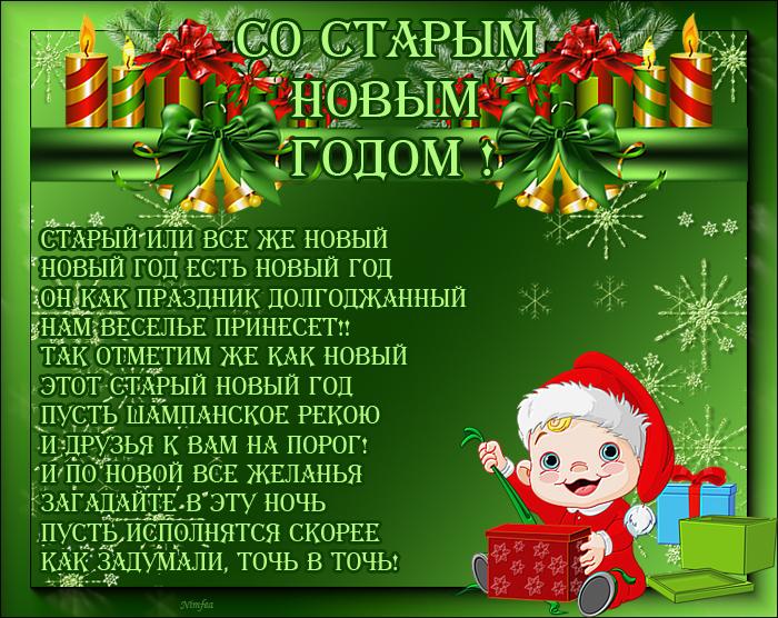 Поздравительная картинка со Старым Новым годом