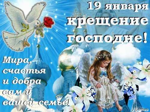 Красивая картинка с Крещением Господне 19 января