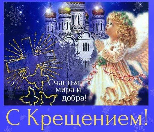Красивая картинка с ангелочком с Крещением