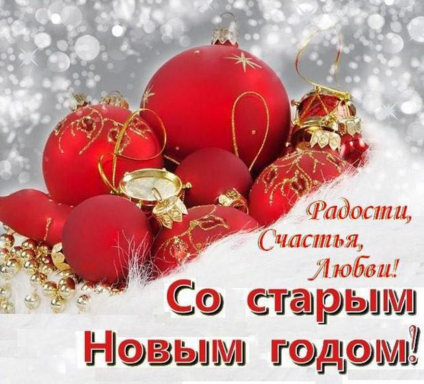 Открытка со Старым новым Годом с пожеланием