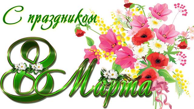 Картинка с праздником 8 марта с цветочками