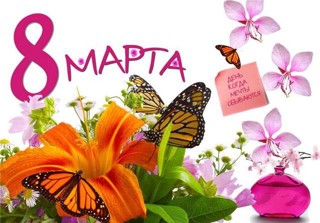 Картинка с бабочками и цветами к 8 марта