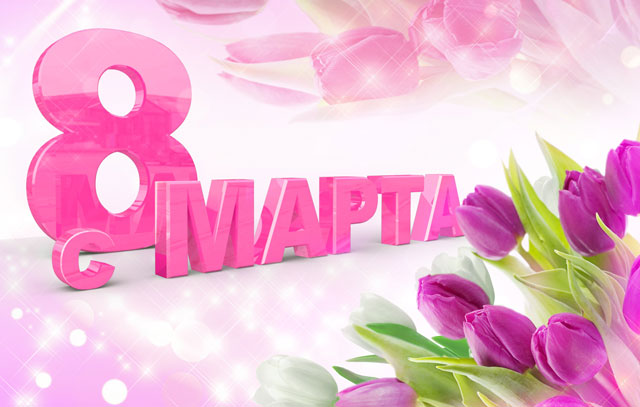Картинка на 8 марта с тюльпанами